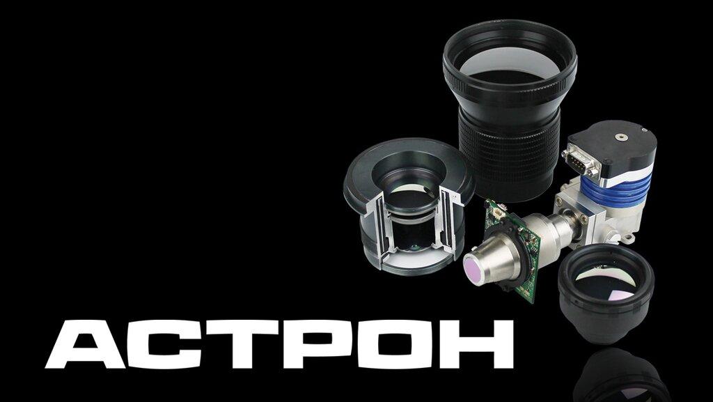 оптические приборы и оборудование — Астрон — Лыткарино, фото №1