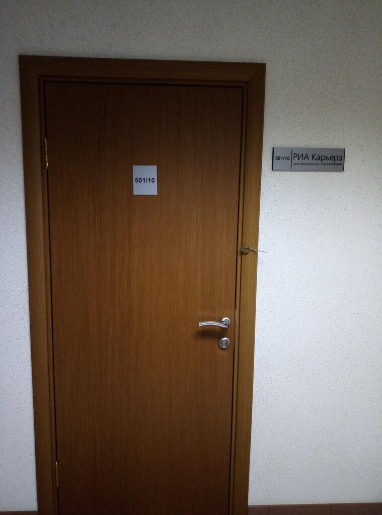 ВУЗ — РИА Карьера — Челябинск, фото №2