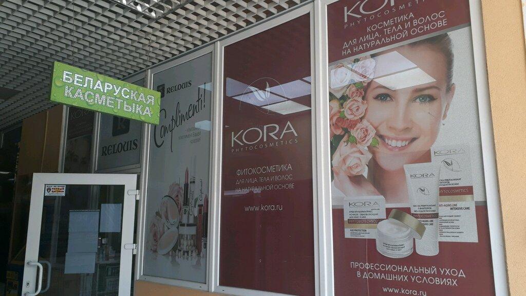 Купить белорусскую косметику в севастополе avon россия скачать каталог