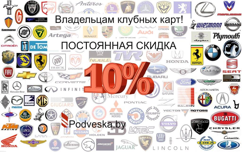 автосервис, автотехцентр — Podveska.by — Минск, фото №2