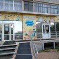 Росток, Занятия с логопедом в Магнитогорске