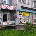 Изготовление ключей, Изготовление ключей в Городском округе Нижний Новгород
