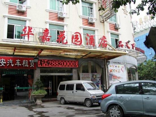 Quanzhou Huajia Garden Hotel