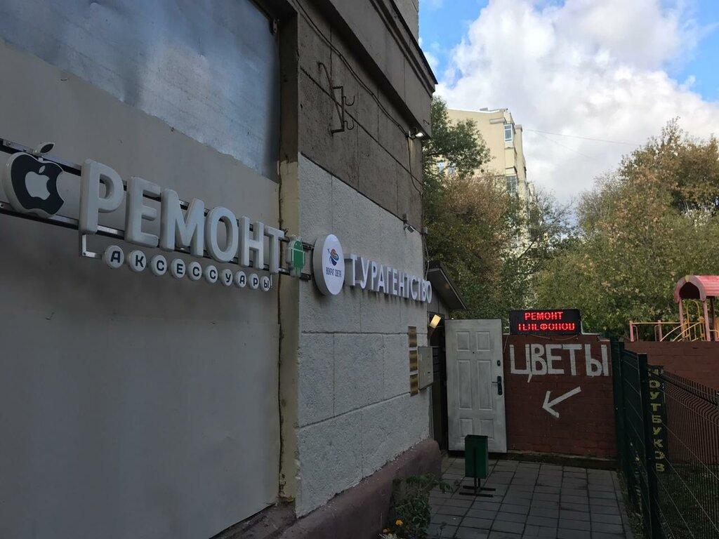 ремонт телефонов — Техно-Сервис — Москва, фото №2