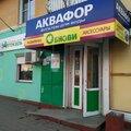 Аквафор, Монтаж водоснабжения и канализации в Георгиевском городском округе