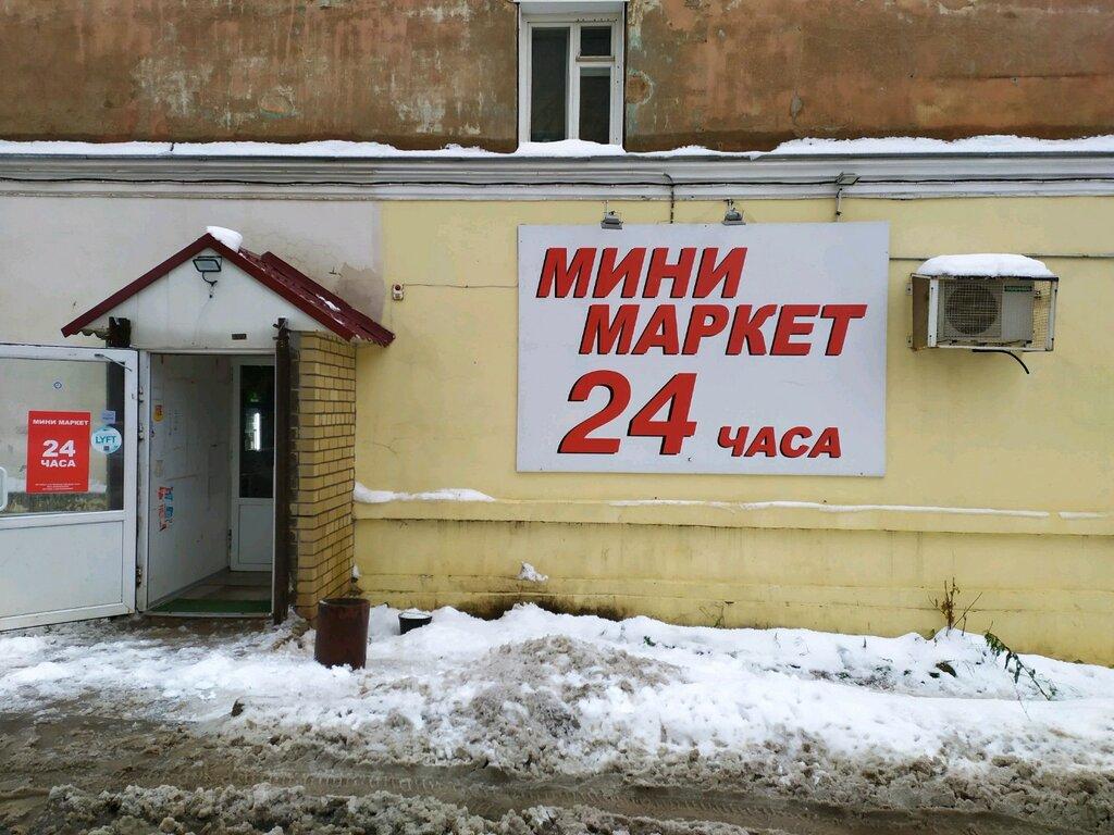 Магазин Рядом Со Мной Киров