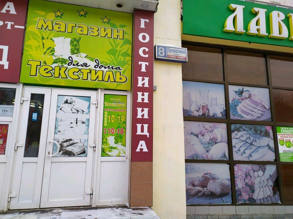 Магазины Текстиля Киров