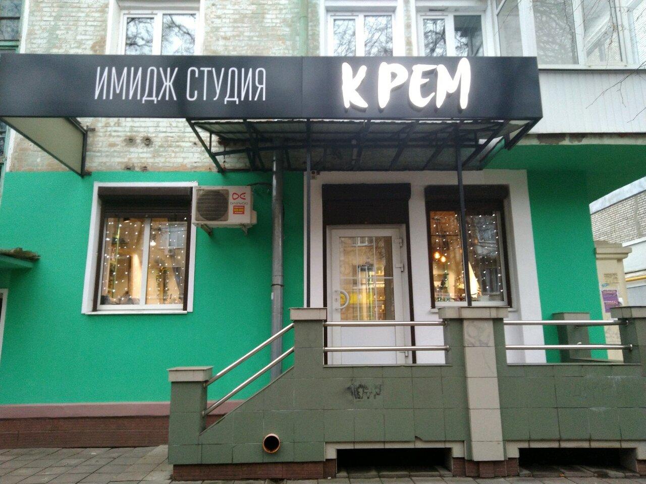сюда фото крем салон красоты хабаровск сделаем всем