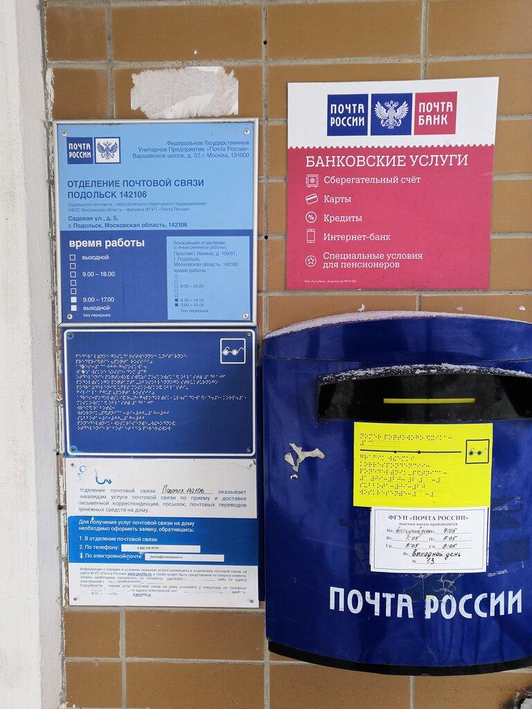 почтовое отделение — Отделение почтовой связи Подольск 142106 — Подольск, фото №2