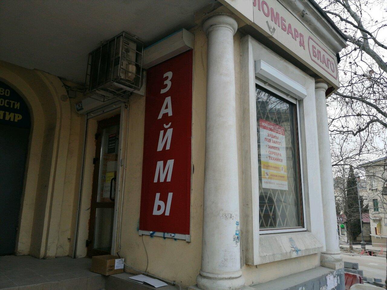 Севастополь ломбард благо 20 стоимость au на часах