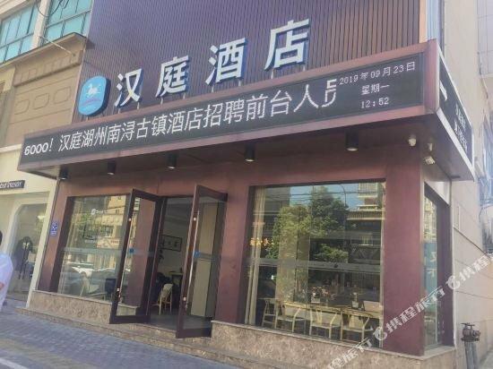 Hanting Inn Huzhou Nanxun Ancient Town Hotel