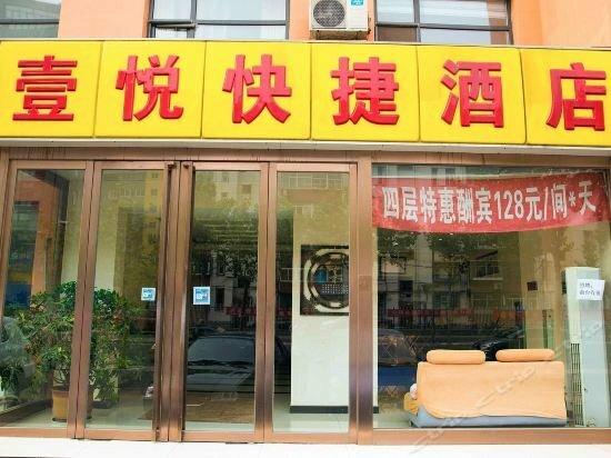 Tangshan Yi Yue Express Hotel