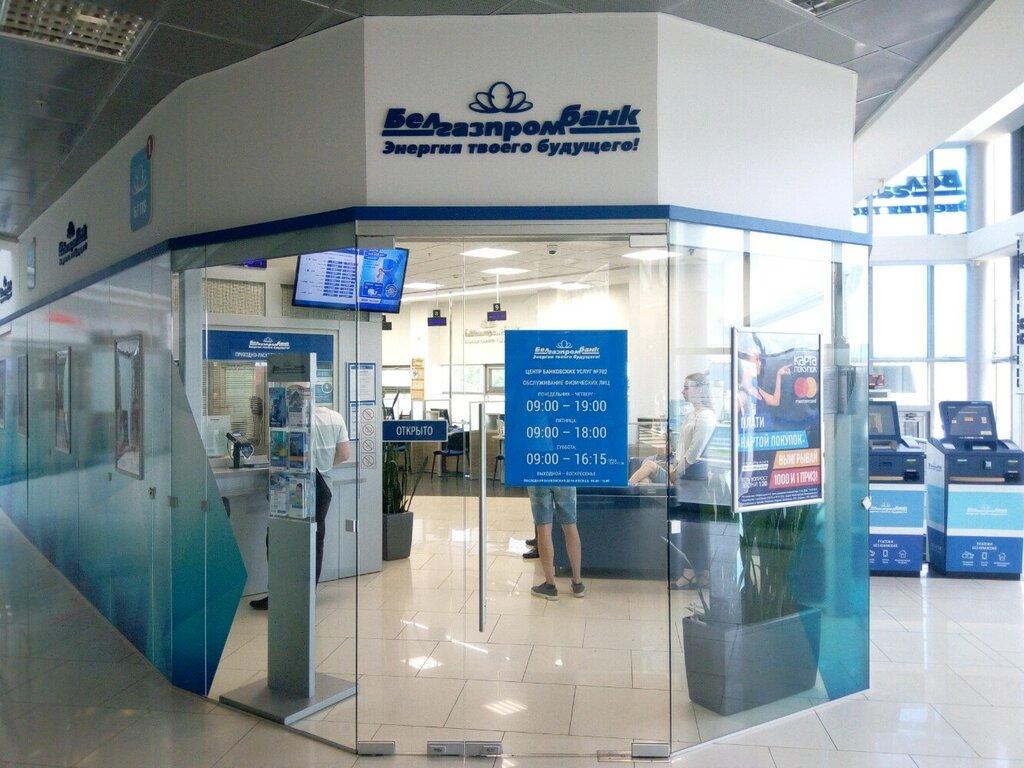банк — Белгазпромбанк — Минск, фото №2