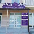 Медицинская Эра, Услуги в сфере красоты в Славянском районе