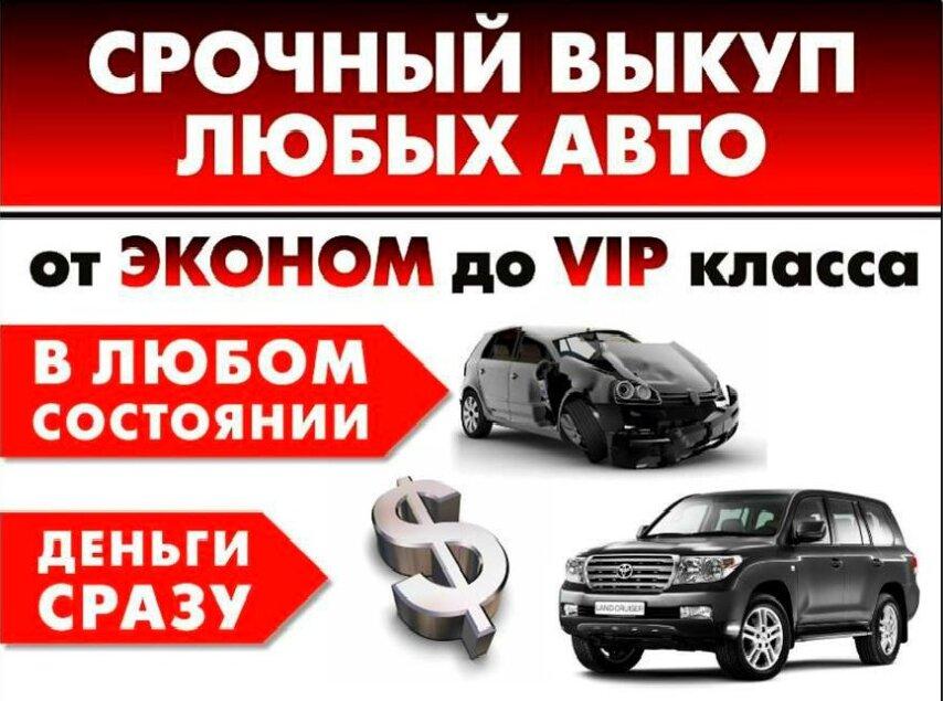Выкуп авто за деньги автосалон в москве мас моторс отзывы покупателей
