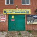 Установочный центр на Уральском, Услуги тонировки и оклейки автовинилом в Краснокоммунарском поссовете
