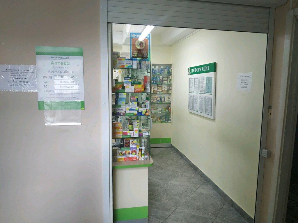 аптека — Белфармация аптека № 106 четвертой категории — Минск, фото №2
