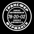 Transfer-Murmansk, Услуги экскурсовода Октябрьском округе