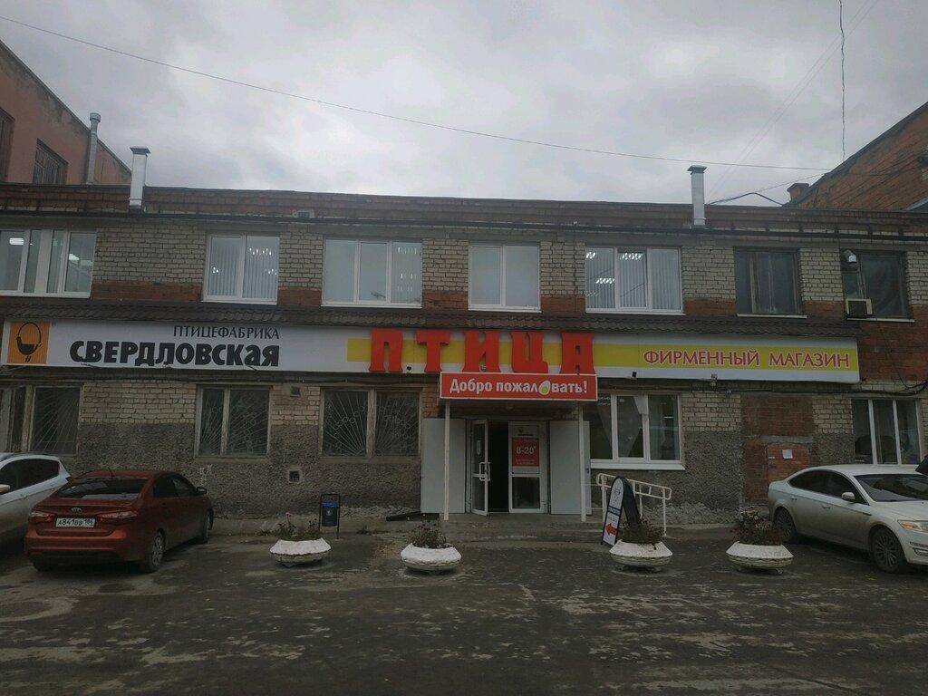 Птицефабрика «Свердловская» сжигала трупы и травила поля ... | 768x1024
