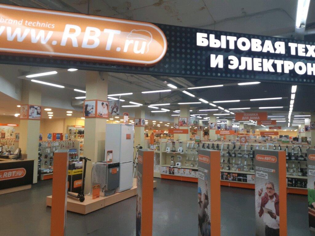 Rbt Ru Интернет Магазин Новокузнецк