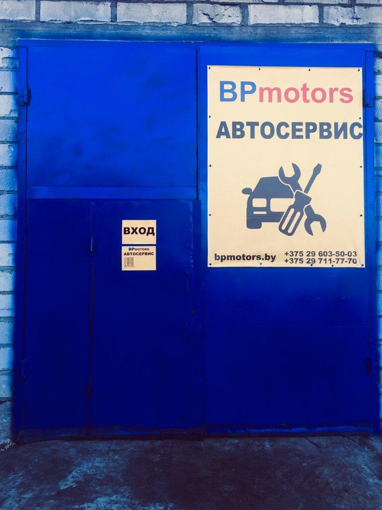 автосервис, автотехцентр — Бп-моторс — Минск, фото №1