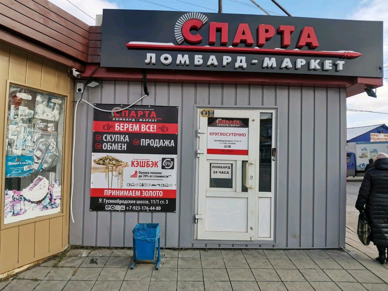 Новосибирск ломбард часы продать в lenzkirch продать часы купить