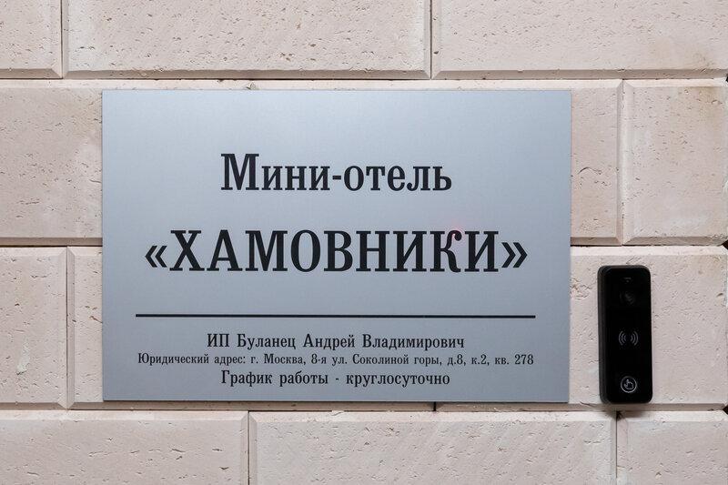 Мини-отель Хамовники