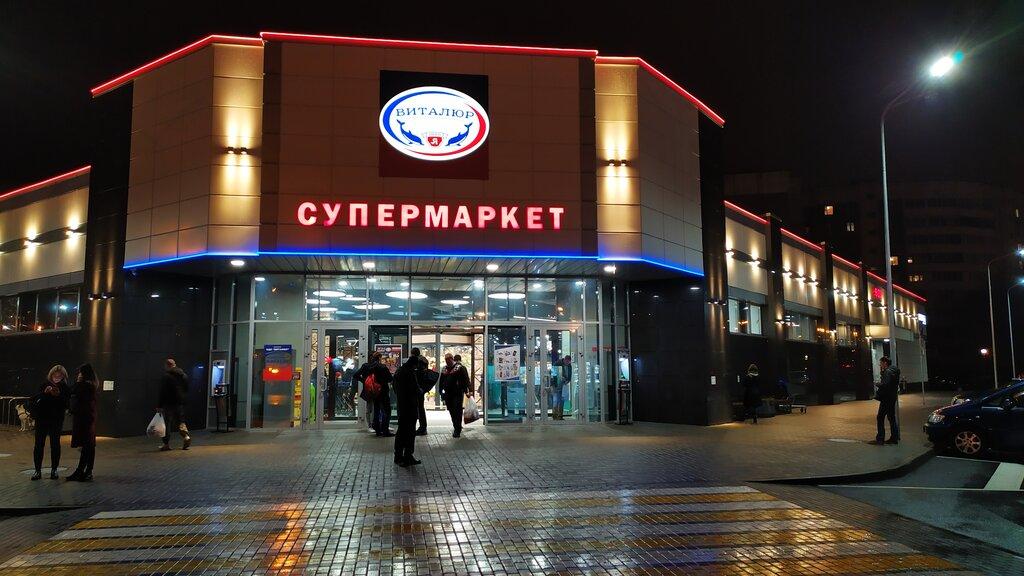 магазин продуктов — Виталюр — Минск, фото №1