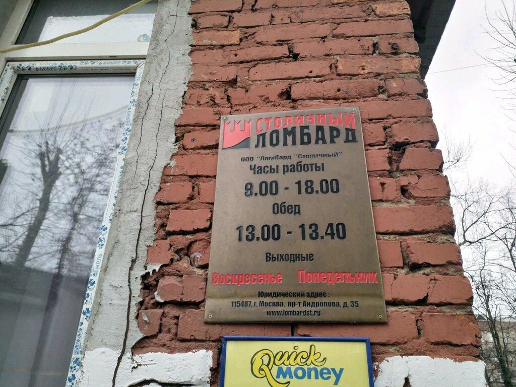 Коломенская ломбард столичный ломбард 1ый часовой