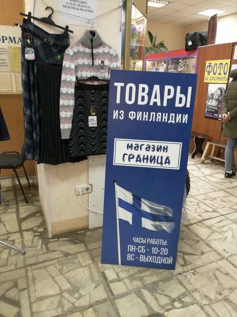 магазин смешанных товаров — Граница — Санкт-Петербург, фото №1