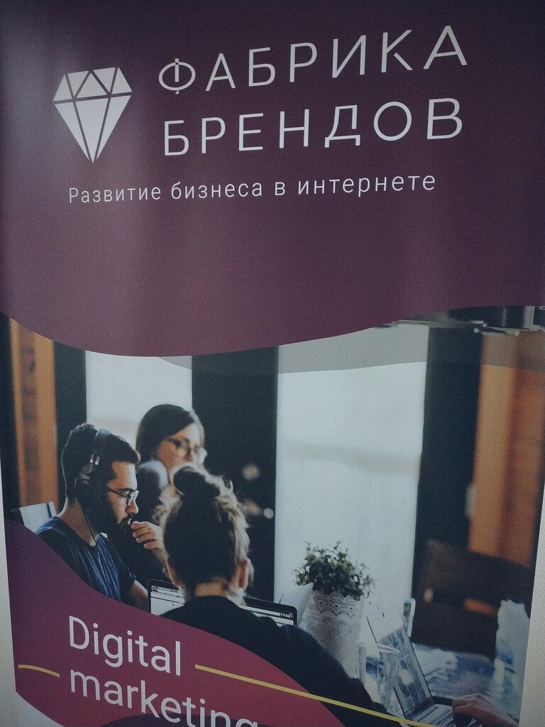 студия веб-дизайна — Фабрика брендов — Минск, фото №1