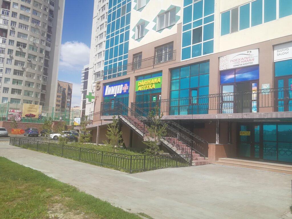 аптека — Иммуно+ — Нур-Султан (Астана), фото №2