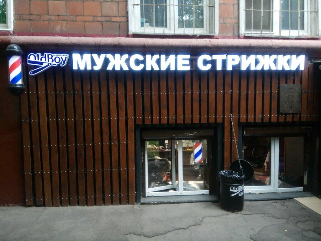 барбершоп — OldBoy Barbershop — Москва, фото №2