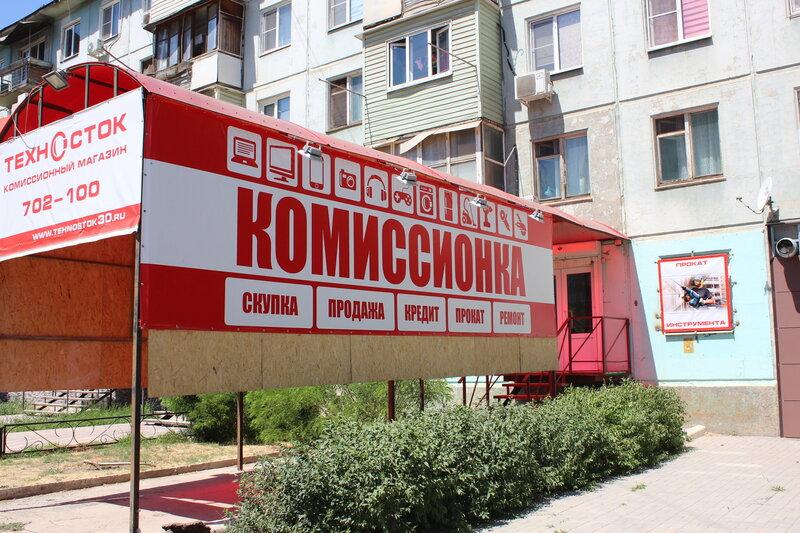 Комиссионка Техносток, ул. Яблочкова, 40
