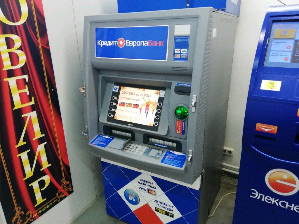 Банкомат кредит европа банк новосибирск
