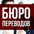 Приволжское бюро переводов г. Ижевск, Услуги переводчика в Удмуртской Республике
