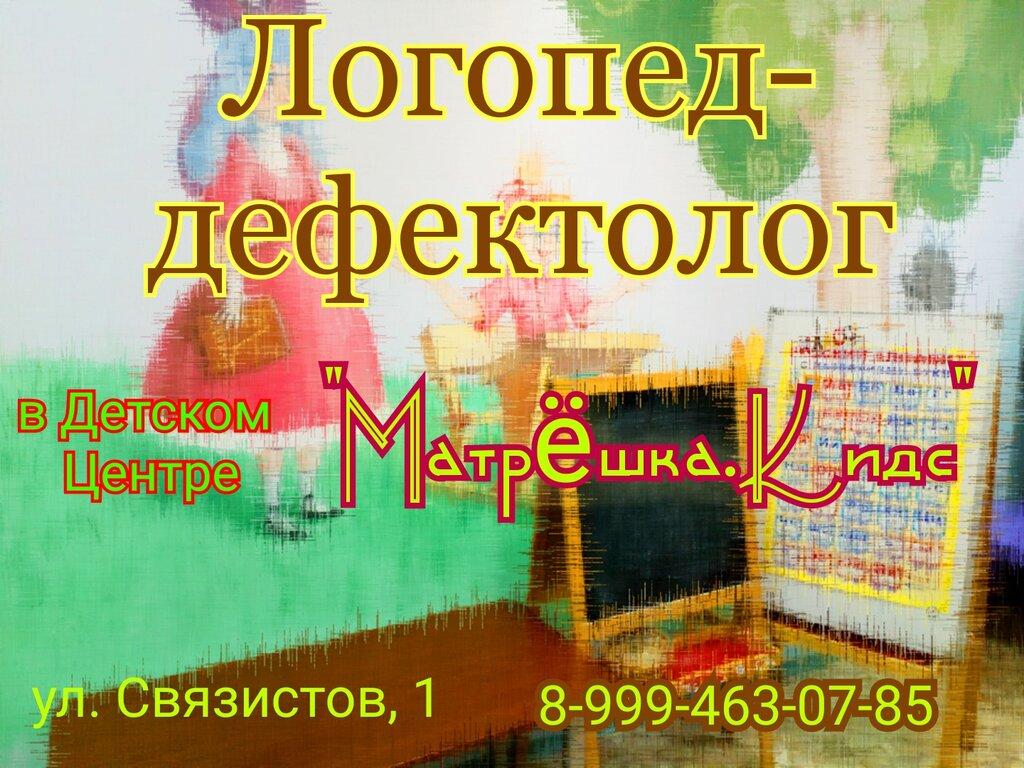 центр развития ребёнка — Детский центр развития Матрёшка. Кидс — Новосибирск, фото №8