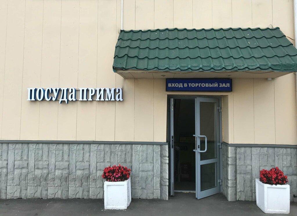 магазин посуды — Посуда Прима — Москва, фото №7