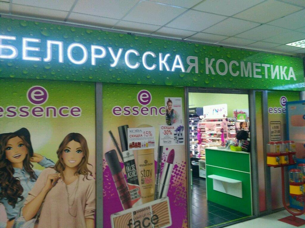 Купить белорусскую косметику в севастополе косметика купить в риге