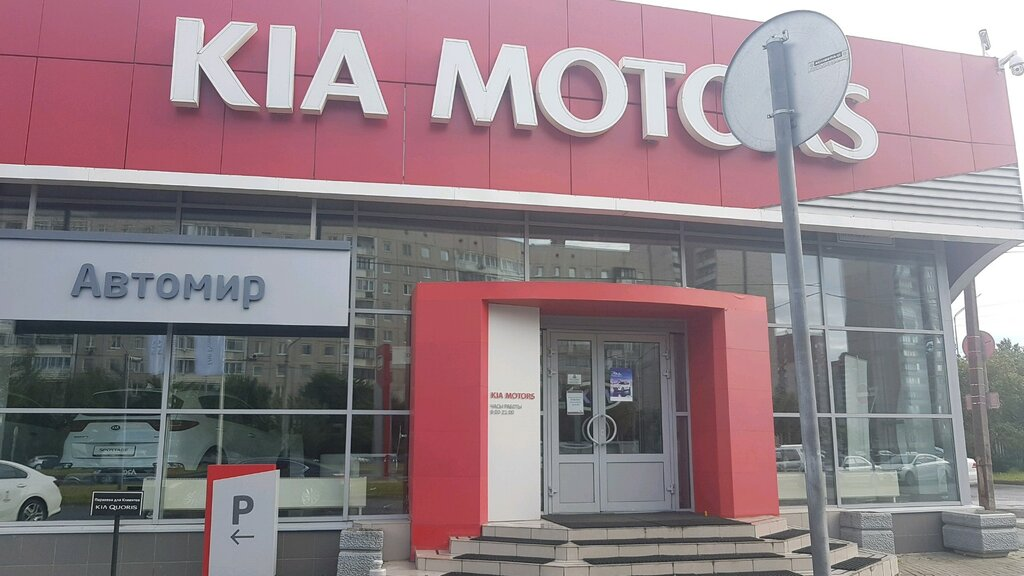 автосалон — Автомир – официальный дилер KIA — Санкт-Петербург, фото №2