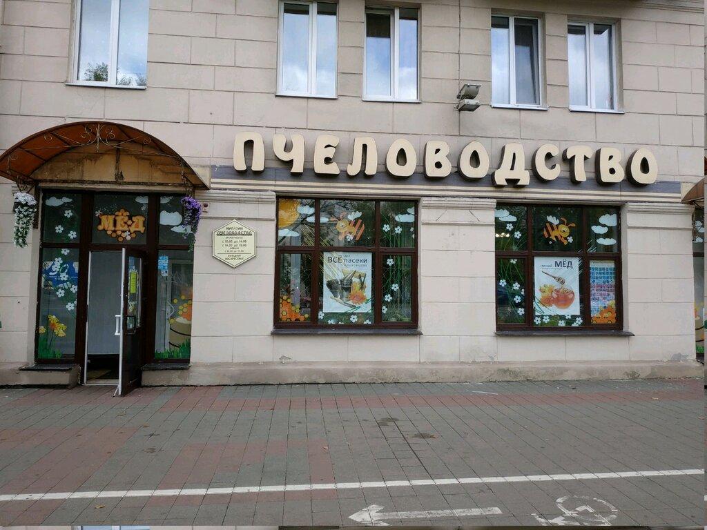 Магазин Пчеловодство В Минске Адреса