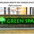 Green SPA, Услуги парикмахера в Ройкинском сельсовете