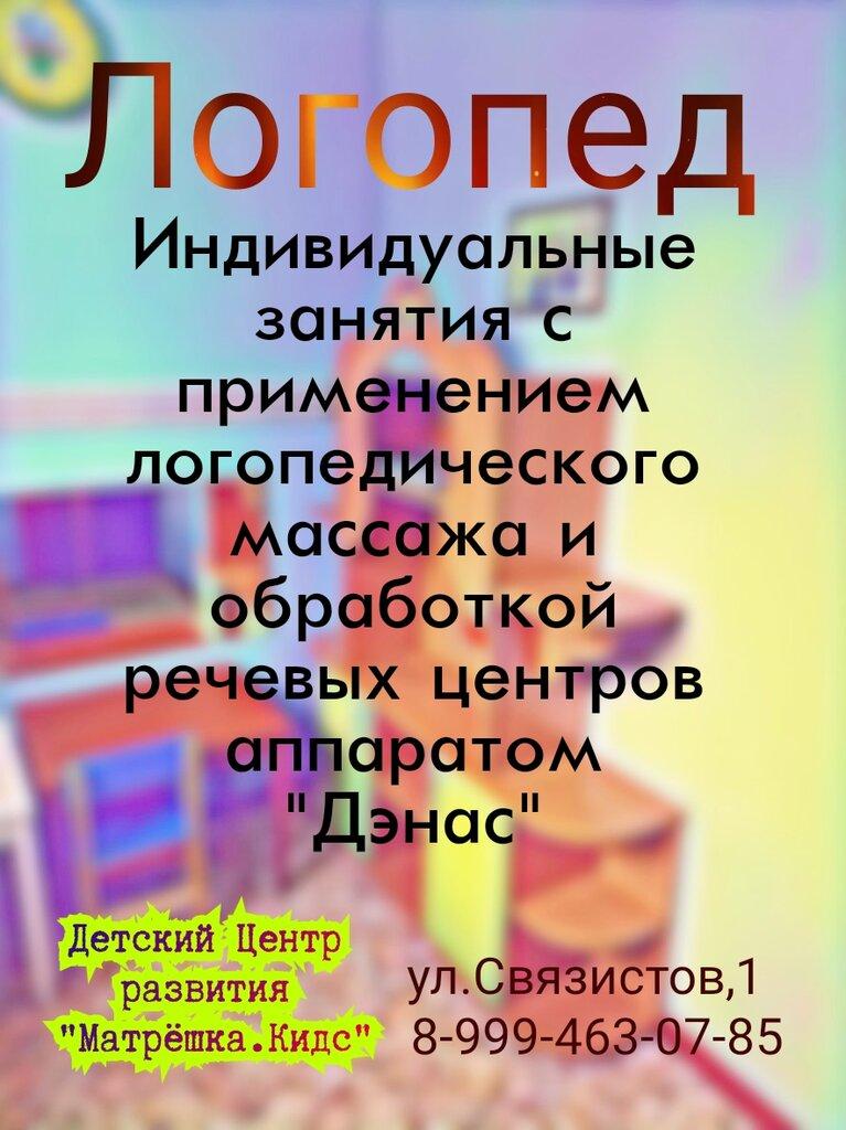 центр развития ребёнка — Детский центр развития Матрёшка. Кидс — Новосибирск, фото №7