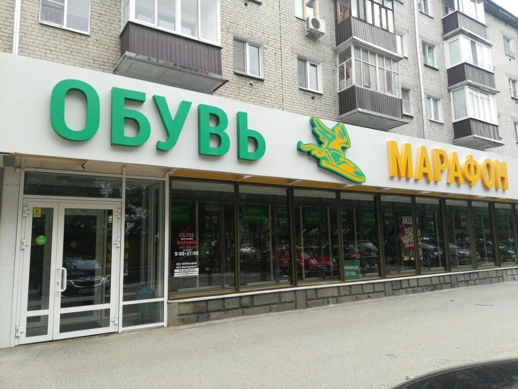 Магазин Обуви Марафон