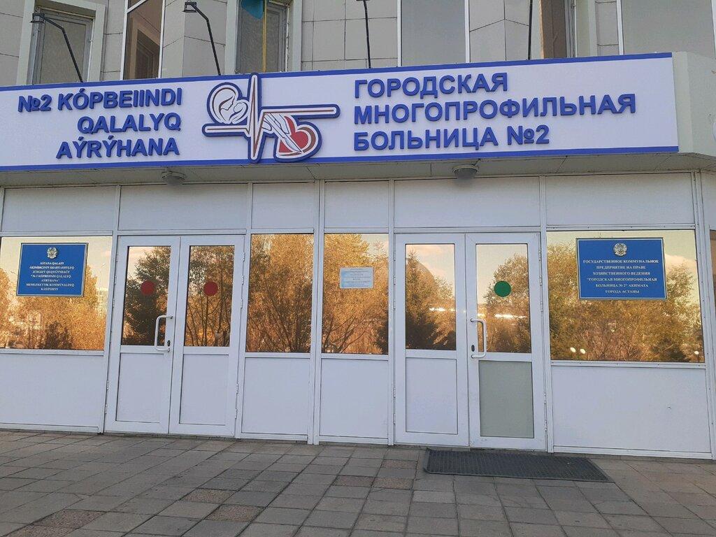 перинатальный центр — ГКП на ПХВ Городская многопрофильная больница № 2 — Нур-Султан, фото №1