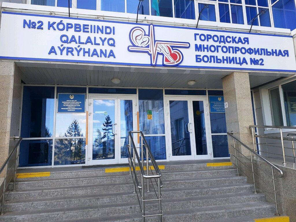 больница для взрослых — Городская многопрофильная больница № 2 — Нур-Султан, фото №1