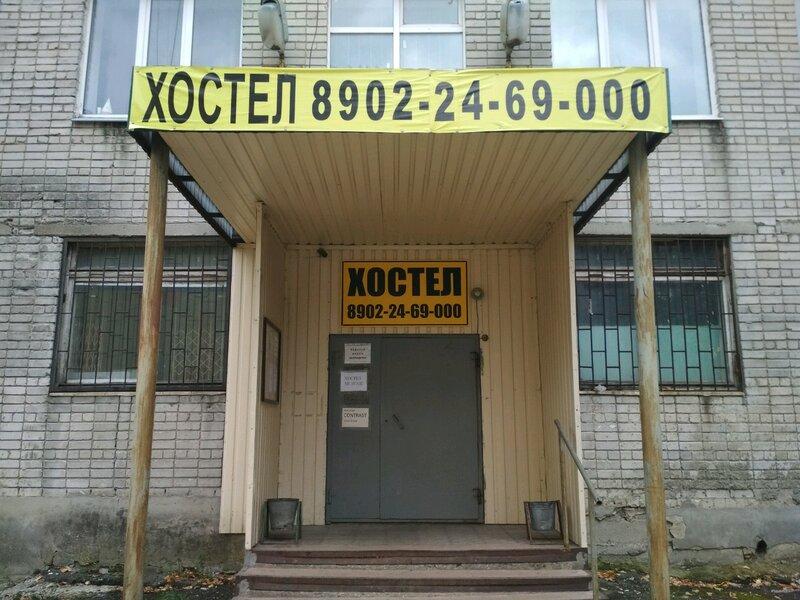 Хостел На Московском