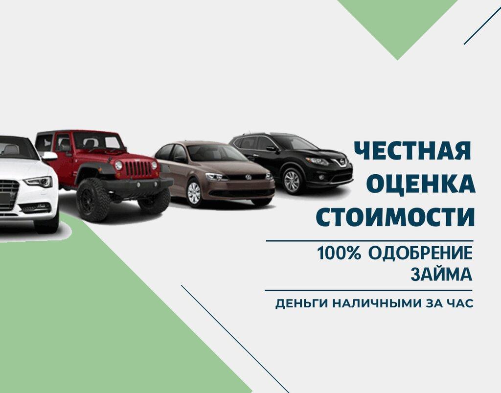 Кировский автоломбард как дать денег в долг под залог недвижимости