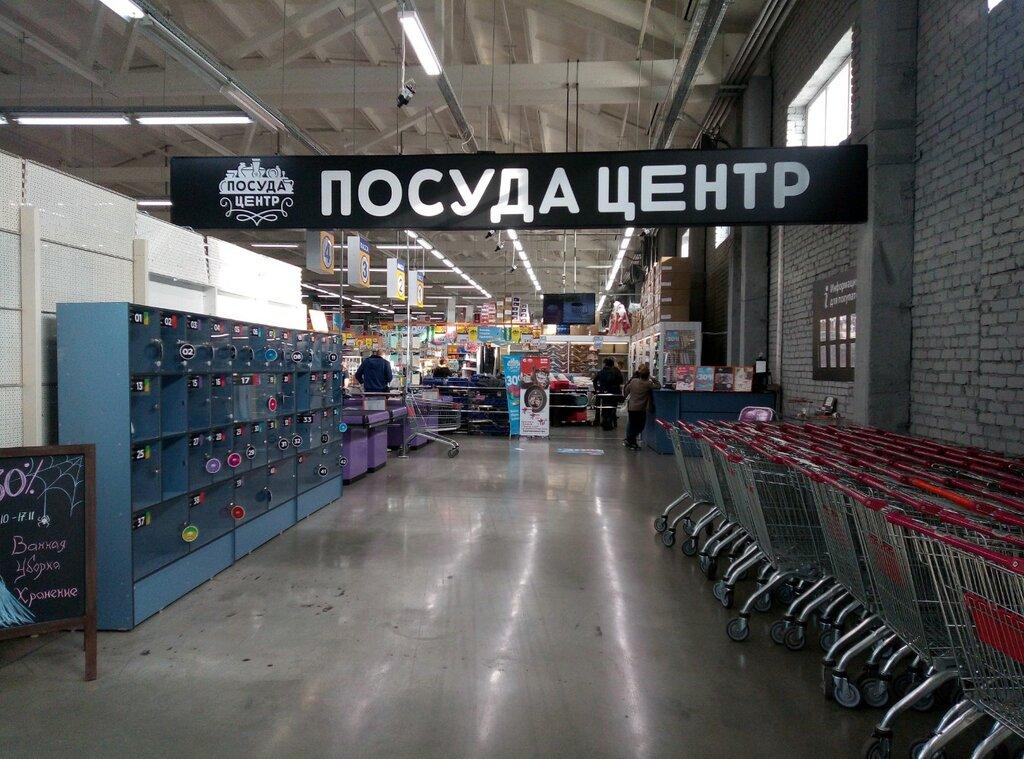 Посуда Центр Липецк Интернет Магазин