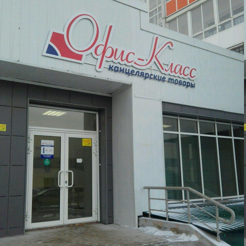 Офис Класс Челябинск Интернет Магазин